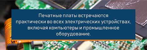 remont_chistka_elektronnykh_pechatnykh_plat_2.png