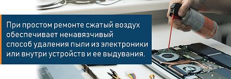 remont_chistka_elektronnykh_pechatnykh_plat_3.png