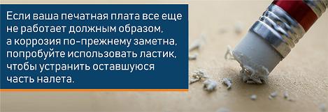 remont_chistka_elektronnykh_pechatnykh_plat_5.png