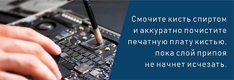 remont_chistka_elektronnykh_pechatnykh_plat_6.png